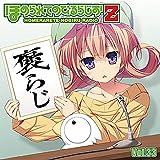 ラジオCD「ほめられてのびるらじおZ」Vol.33