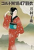 コルトM1847羽衣 (文春e-book)