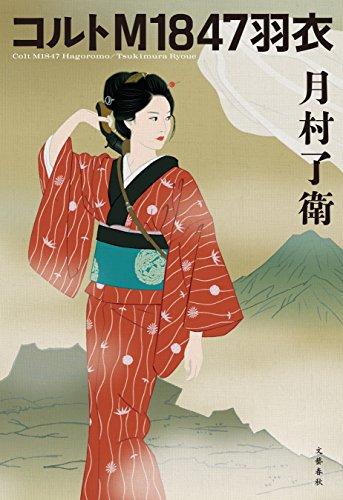 [画像:コルトM1847羽衣 (文春e-book)]