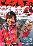 メバル王3・Lure magazine salt(ルアーマガジン・ソルト)2010年1月号臨時増刊