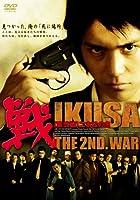 戦 IKUSA 第弐戦 二本松の虎 [DVD]