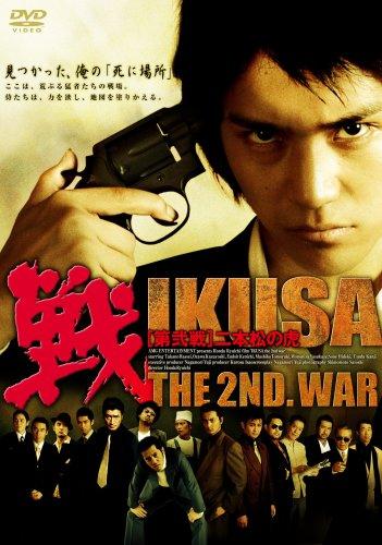 戦 IKUSA 第弐戦 二本松の虎 [DVD]の詳細を見る