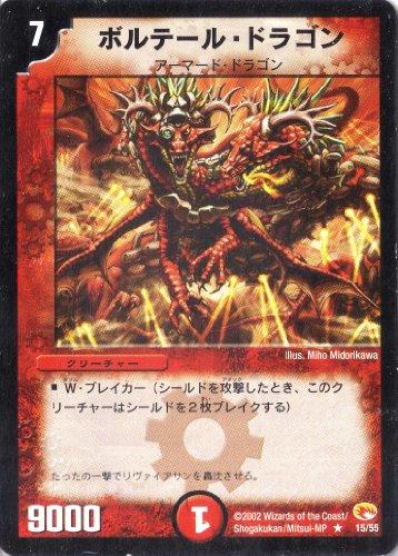デュエルマスターズ 《ボルテール・ドラゴン》 DM03-015-R 【クリーチャー】