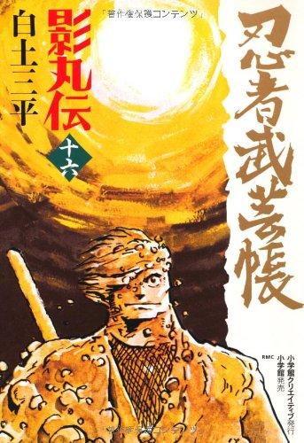 忍者武芸帳 16―影丸伝 (レアミクス コミックス)の詳細を見る
