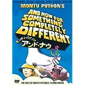 モンティ・パイソン・アンド・ナウ [DVD]