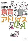 服部幸應の食育アドバイスQ&A