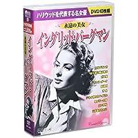 永遠の美女 イングリッド・バーグマン DVD10枚組 (ケース付)セット