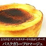 アップルカスタードのバスクチーズケーキ15cm5号サイズ