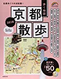 歩く地図 京都散歩 2016 (SEIBIDO MOOK)
