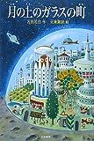 月の上のガラスの町 (シリーズ本のチカラ)