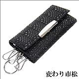 印傳屋 印伝 メンズ レディース キーケース(キーホルダー) 4702 黒×黒 日本製 和柄 (変わり市松)
