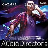 AudioDirector 9 Ultra|ダウンロード版