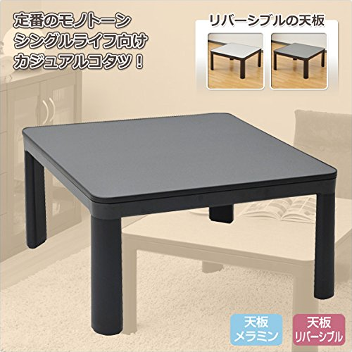 山善(YAMAZEN) カジュアルこたつ(75cm正方形) ブラック ESK-753(B)