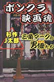 ボンクラ映画魂―三角マークの男優たち (映画秘宝COLLECTION)