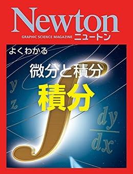 [科学雑誌Newton]の微分と積分 積分