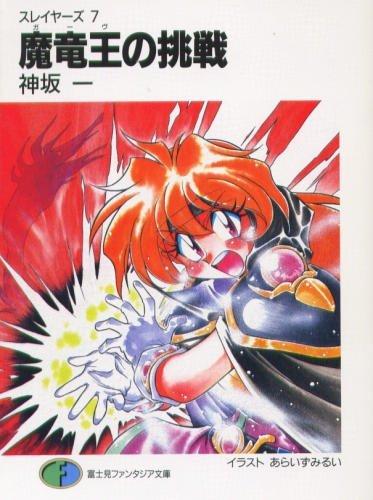 魔竜王(ガーヴ)の挑戦―スレイヤーズ〈7〉 富士見ファンタジア文庫