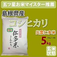 戸塚正商店 島根県産出雲仁多米「コシヒカリ こしひかり」玄米5kg 28年産