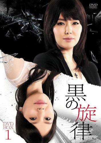 黒の旋律 DVD-BOX1