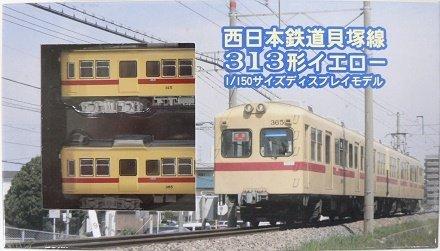 1/150ディスプレイモデル 西日本鉄道貝塚線313形イエロー
