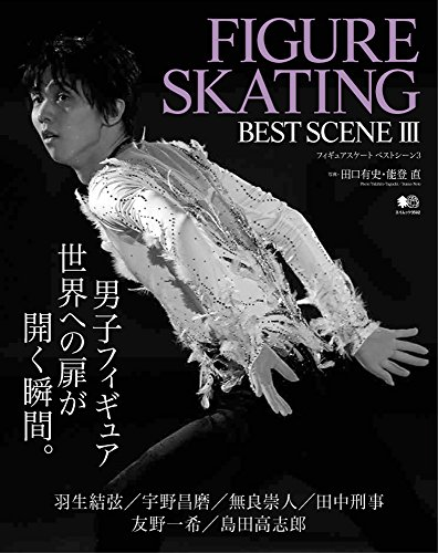 FIGURE SKATING BEST SCENE (フィギュアスケートベストシーン・・・