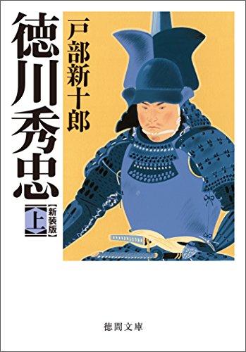 徳川秀忠 上 (徳間文庫)