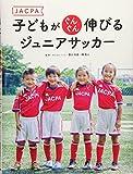 JACPA 子どもがぐんぐん伸びるジュニアサッカー