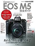キヤノン EOS M5完全ガイド