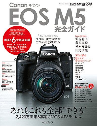 キヤノン EOS M5完全ガイドの詳細を見る