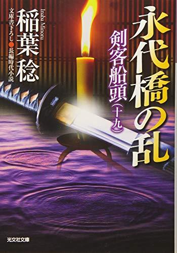 永代橋の乱: 剣客船頭(十九) (光文社時代小説文庫)