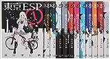 東京ESP コミック 1-14巻セット (カドカワコミックス・エース)