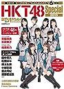 日経エンタテインメント HKT48 Special 2019 (日経BPムック)