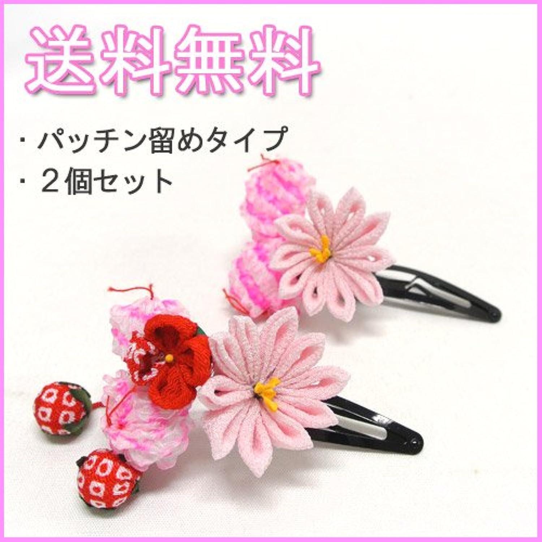 七五三 女の子 753 小物 『髪飾り 単品 パッチン留めタイプ ピンク 2個入り』