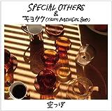 空っぽ♪SPECIAL OTHERS & キヨサク(from MONGOL800)のCDジャケット
