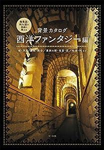 背景カタログ西洋ファンタジー編