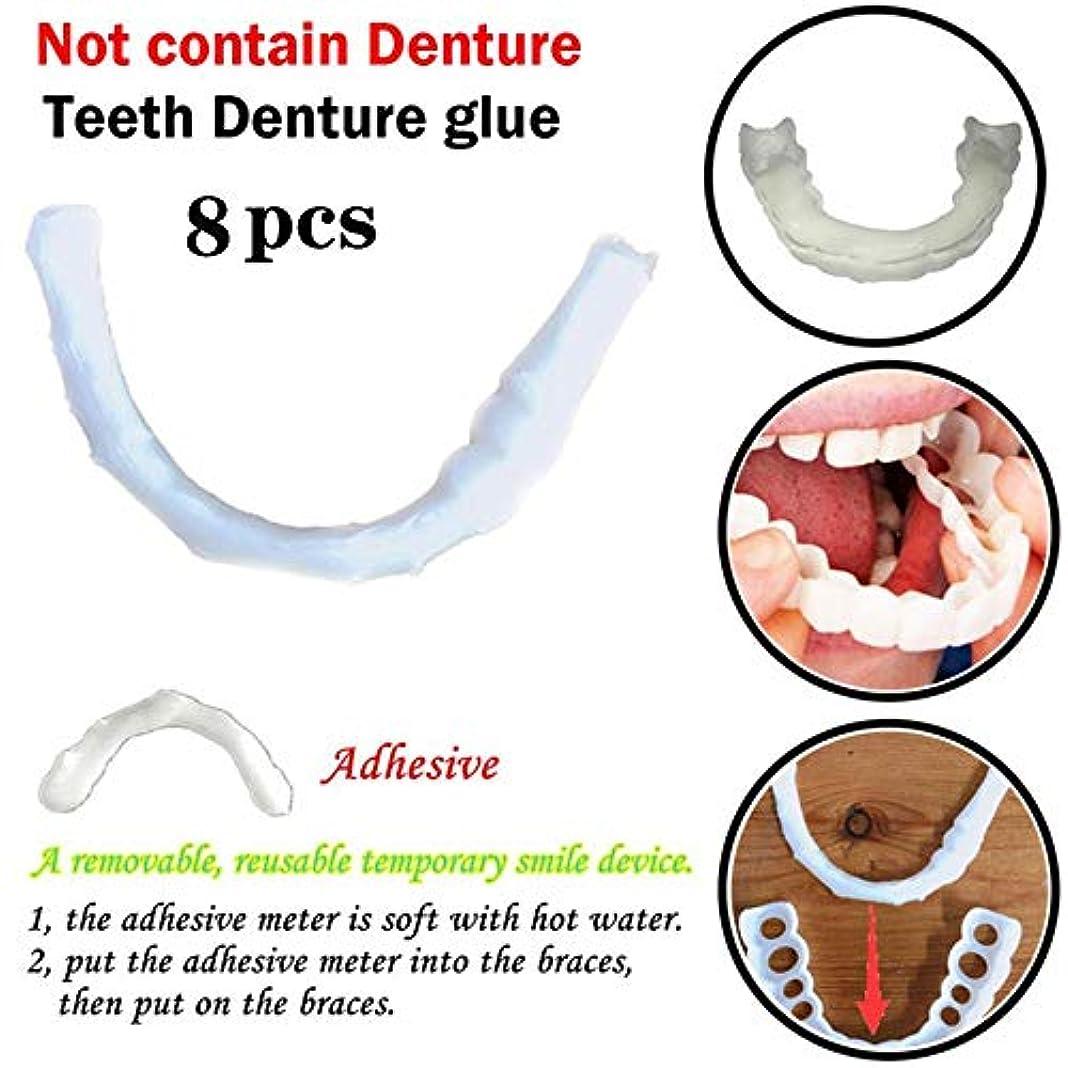 振る対称保証8ピースシリコン偽歯科義歯カバー一時的な笑顔快適なフィット美義歯義歯接着剤