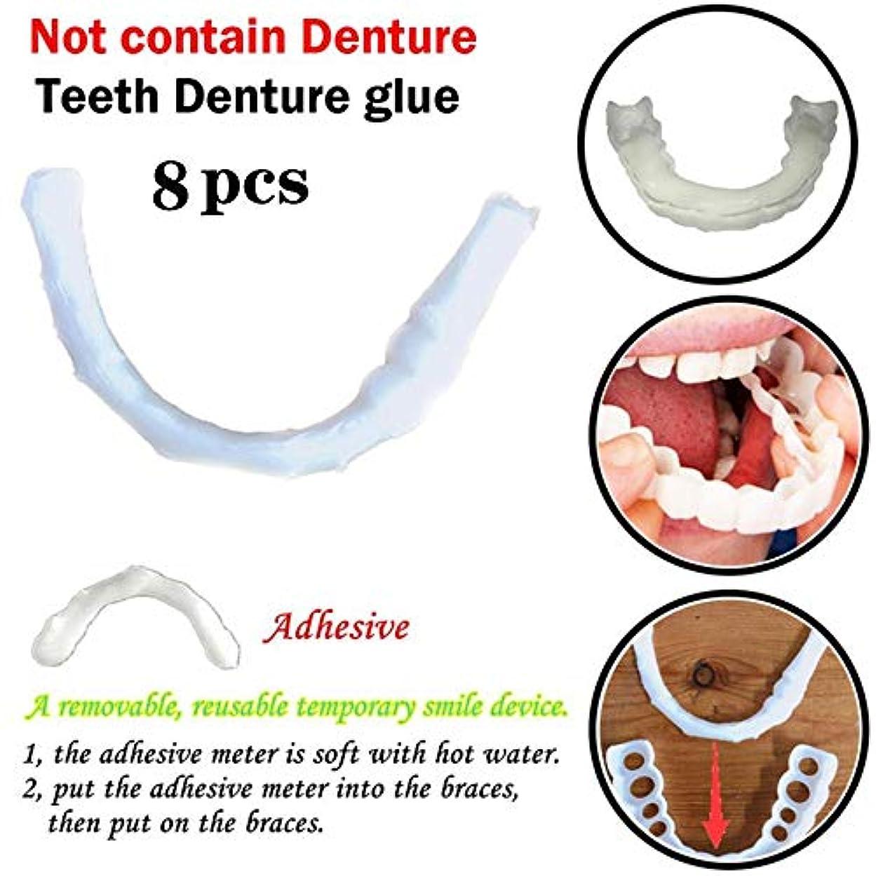 バドミントン鋸歯状取り組む8ピースシリコン偽歯科義歯カバー一時的な笑顔快適なフィット美義歯義歯接着剤