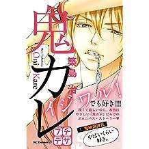 鬼カレ プチデザ(1) (デザートコミックス)