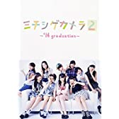 【Amazon.co.jp限定】 モーニング娘。`14 写真集 『 ミチシゲカメラ2 -'14graduation- 』 Amazon限定カバーVer.
