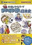 5分間のタイムワープ ザンネンな日本史 (歴史絵巻タイムワープシリーズ)