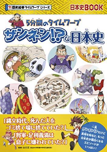 【5分間のタイムワープ】ザンネンな日本史 (歴史絵巻タイムワープシリーズ)