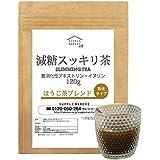 減糖茶 ほうじ茶ブレンド 120g(約30杯分)国産 難消化性デキストリン イヌリン ダイエット 糖質制限 低糖質 食物繊維