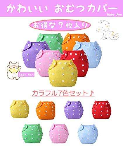 Baby Ann かわいい おむつカバー 7色セット【サイズ調整 長期使用可】メッシュ