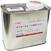 東邦化研 ポリカーボネート用シンナー (0.5L)