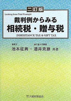 裁判例からみる相続税・贈与税