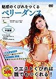 ベリーダンス 魅惑のくびれをつくる 中級編 CCP-985 [DVD] 画像