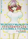 トゥインクル☆トゥインクル / こいずみ まり のシリーズ情報を見る