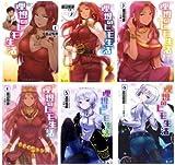 理想のヒモ生活 文庫 1-6巻セット (ヒーロー文庫)