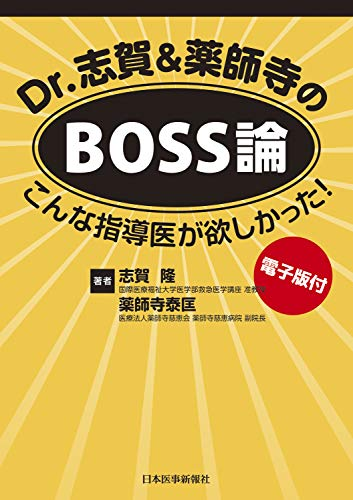 Dr.志賀&薬師寺のBOSS論【電子版付】