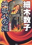 細木数子 地獄への道の画像