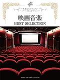ピアノソロ 華麗なるピアニスト~ステージを彩る豪華アレンジ~ 映画音楽BEST SELECTION